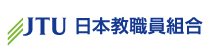 JTU 日本教職員組合