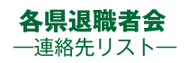 各県退職者会 ―連絡先リスト―
