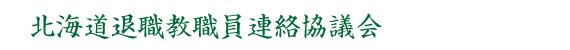 北海道退職教職員連絡協議会