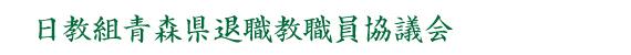 日教組青森県退職教職員協議会