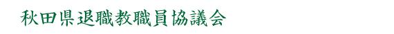 秋田県退職教職員協議会