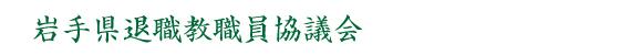 岩手県退職教職員協議会