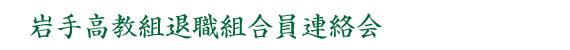 岩手高教組退職組合員連絡会