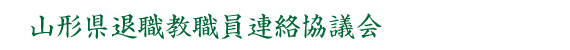 山形県退職教職員連絡協議会