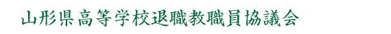 山形県高等学校退職教職員協議会