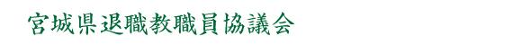宮城県退職教職員協議会