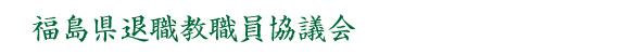 福島県退職教職員協議会