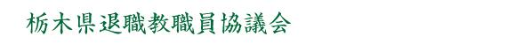 栃木県退職教職員協議会