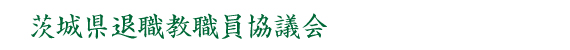 茨城県退職教職員協議会