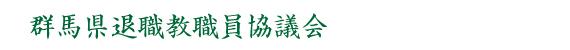 群馬県退職教職員協議会