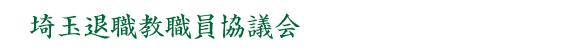 埼玉退職教職員協議会