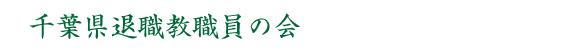 千葉県退職教職員の会