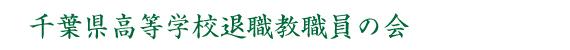 千葉県高等学校退職教職員の会