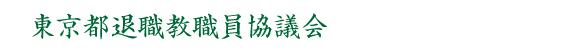 東京都退職教職員協議会
