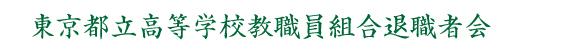 東京都立高等学校教職員組合退職者会