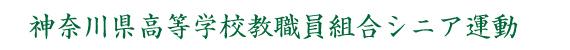 神奈川県高等学校教職員組合シニア運動