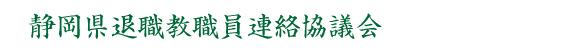 静岡県退職教職員連絡協議会
