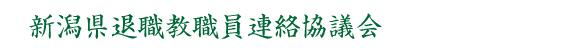 新潟県退職教職員連絡協議会