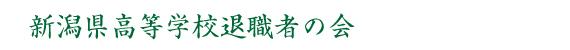 新潟県高等学校退職者の会