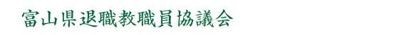 富山県退職教職員協議会