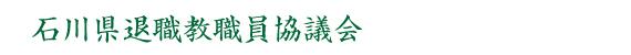 石川県退職教職員協議会