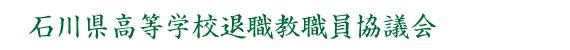 石川県高等学校退職教職員協議会