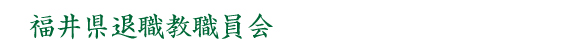 福井県退職教職員会