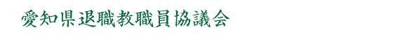 愛知県退職教職員協議会