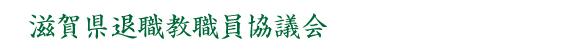 滋賀県退職教職員協議会