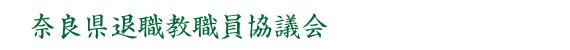 奈良県退職教職員協議会
