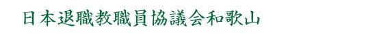 日本退職教職員協議会和歌山