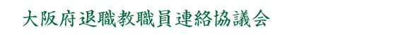 大阪府退職教職員連絡協議会