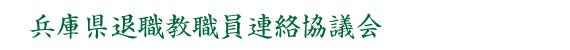 兵庫県退職教職員連絡協議会
