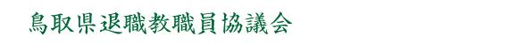 鳥取県退職教職員協議会
