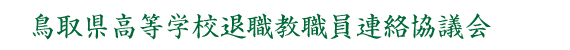 鳥取県高等学校退職教職員連絡協議会