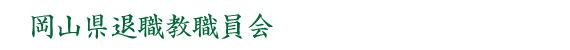 岡山県退職教職員会