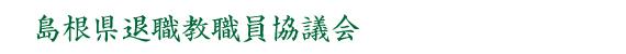 島根県退職教職員協議会