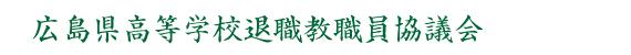 広島県高等学校退職教職員協議会