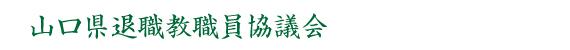 山口県退職教職員協議会