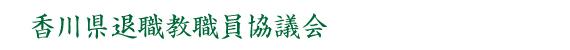 香川県退職教職員協議会