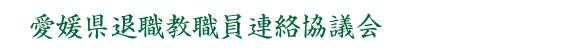 愛媛県退職教職員連絡協議会