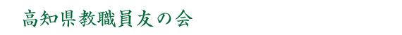 高知県教職員友の会