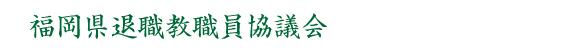 福岡県退職教職員協議会