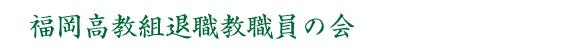 福岡高教組退職教職員の会