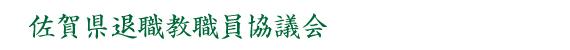 佐賀県退職教職員協議会
