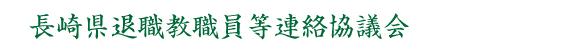 長崎県退職教職員等連絡協議会