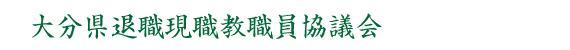 大分県退職現職教職員協議会