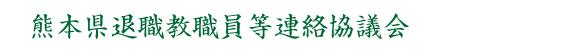 熊本県退職教職員等連絡協議会