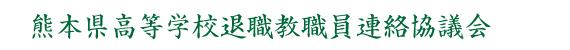 熊本県高等学校退職教職員連絡協議会
