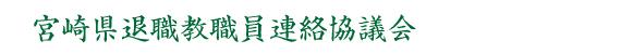 宮崎県退職教職員連絡協議会